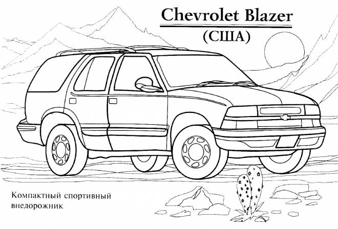 Free coloring and drawings Chevrolet to print Coloring page